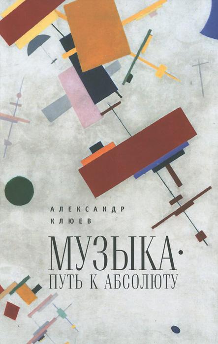 А. С. Клюев Музыка. Путь к Абсолюту а с клюев сумма музыки