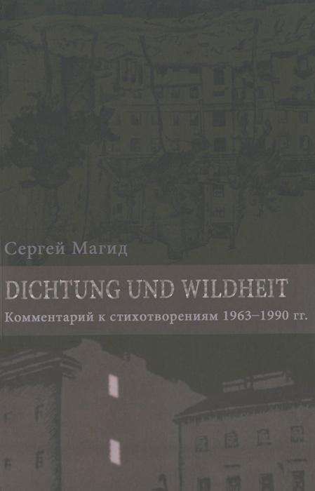 Сергей Магид Рефлексии и деревья. Dichtung und Wildheit. Комментарий к стихотворениям 1963-1990 годов (в 2-х томах)