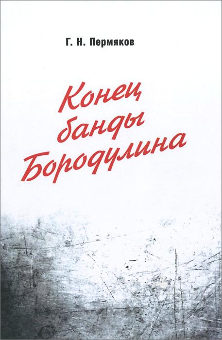 Г. Н. Пермяков Конец банды Бородулина
