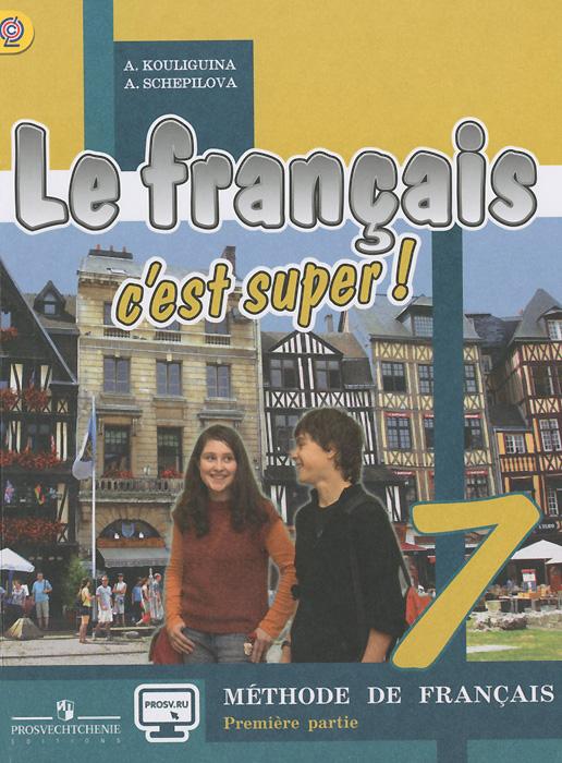 А. С. Кулигина, А. В. Щепилова Le francais 7: C'est super! Methode de francais: Premiere partie / Французский язык. 7 класс. Учебник. В 2 частях. Часть 1