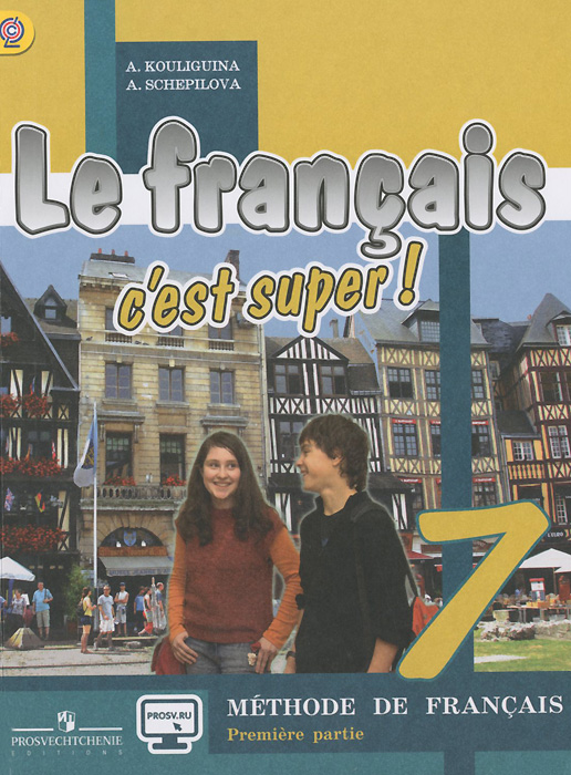 А. С. Кулигина, А. В. Щепилова Le francais 7: C'est super! Methode de francais: Seconde partie / Французский язык. 7 класс. Учебник. В 2 частях. Часть 2