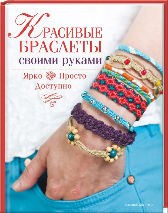 Сюзанна Мак-Нейл Красивые браслеты своими руками. Ярко, просто, доступно