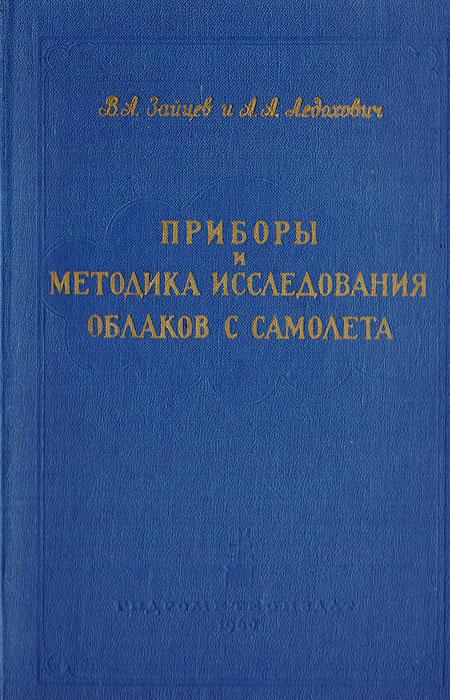 Зайцев В. А., Ледохович А. А. Приборы и методика исследования туманов и облаков с самолета