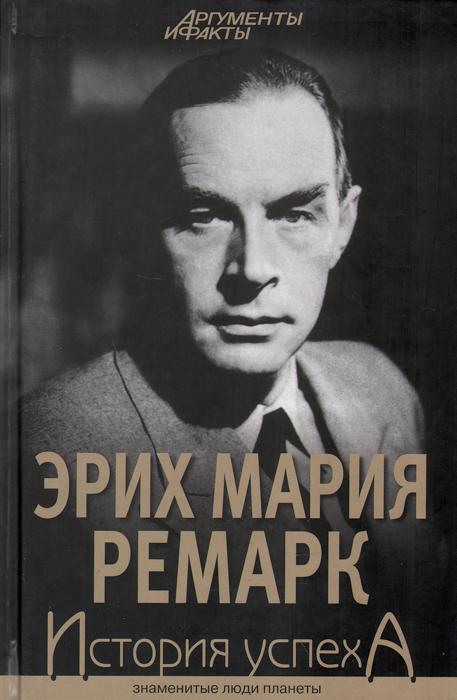 эрих мария ремарк биография фото страсти российским