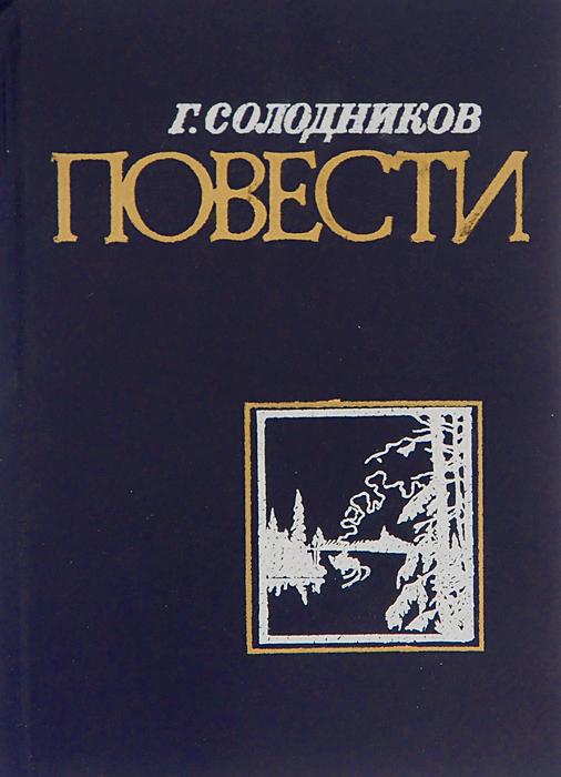Г. Солодников Г. Солодников. Повести