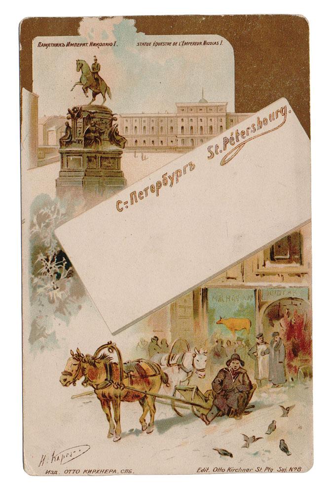 Спб почтовые открытки, чем