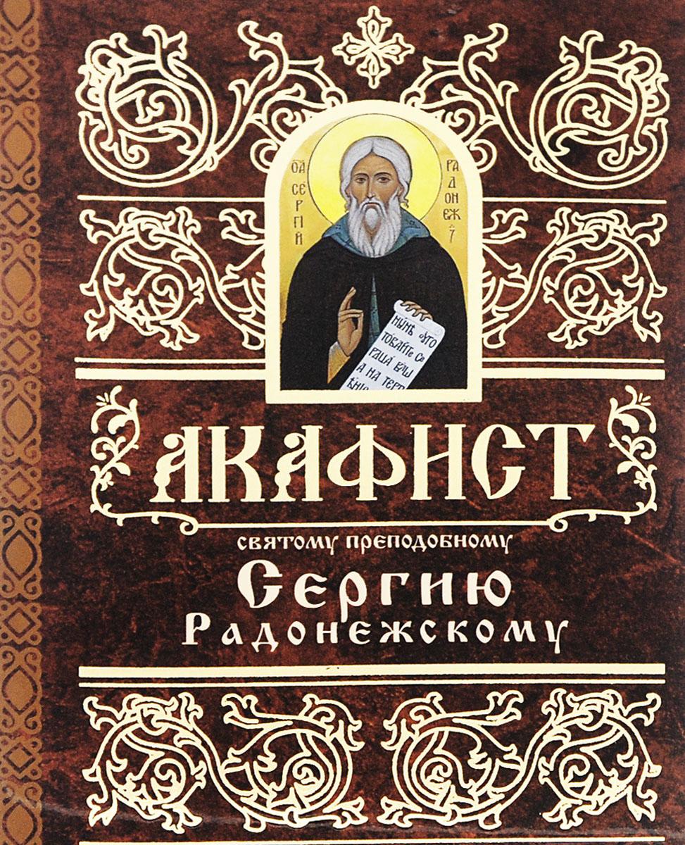 Акафист святому преподобному Сергию Радонежскому балашов д похвала сергию книга вторая