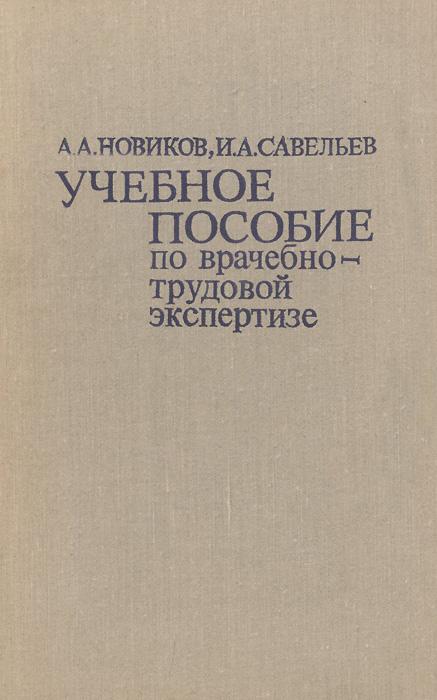 А. А. Новиков, И. А. Савельев Учебное пособие по врачебно-трудовой экспертизе