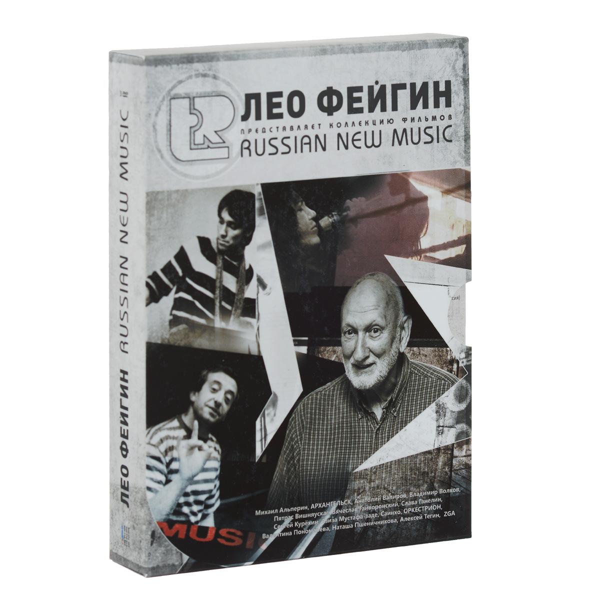 лучшая цена Лео Фейгин: Russian New Music (3 DVD)