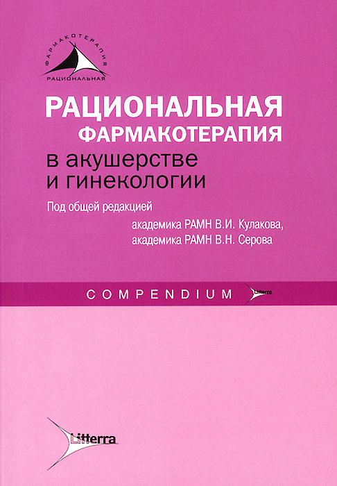 Рациональная фармакотерапия в акушерстве и гинекологии. Compendium
