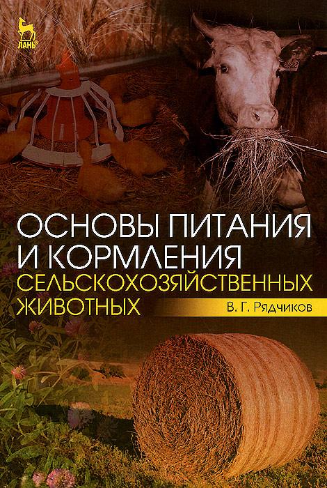 В. Г. Рядчиков Основы питания и кормления сельскохозяйственных животных. Учебник