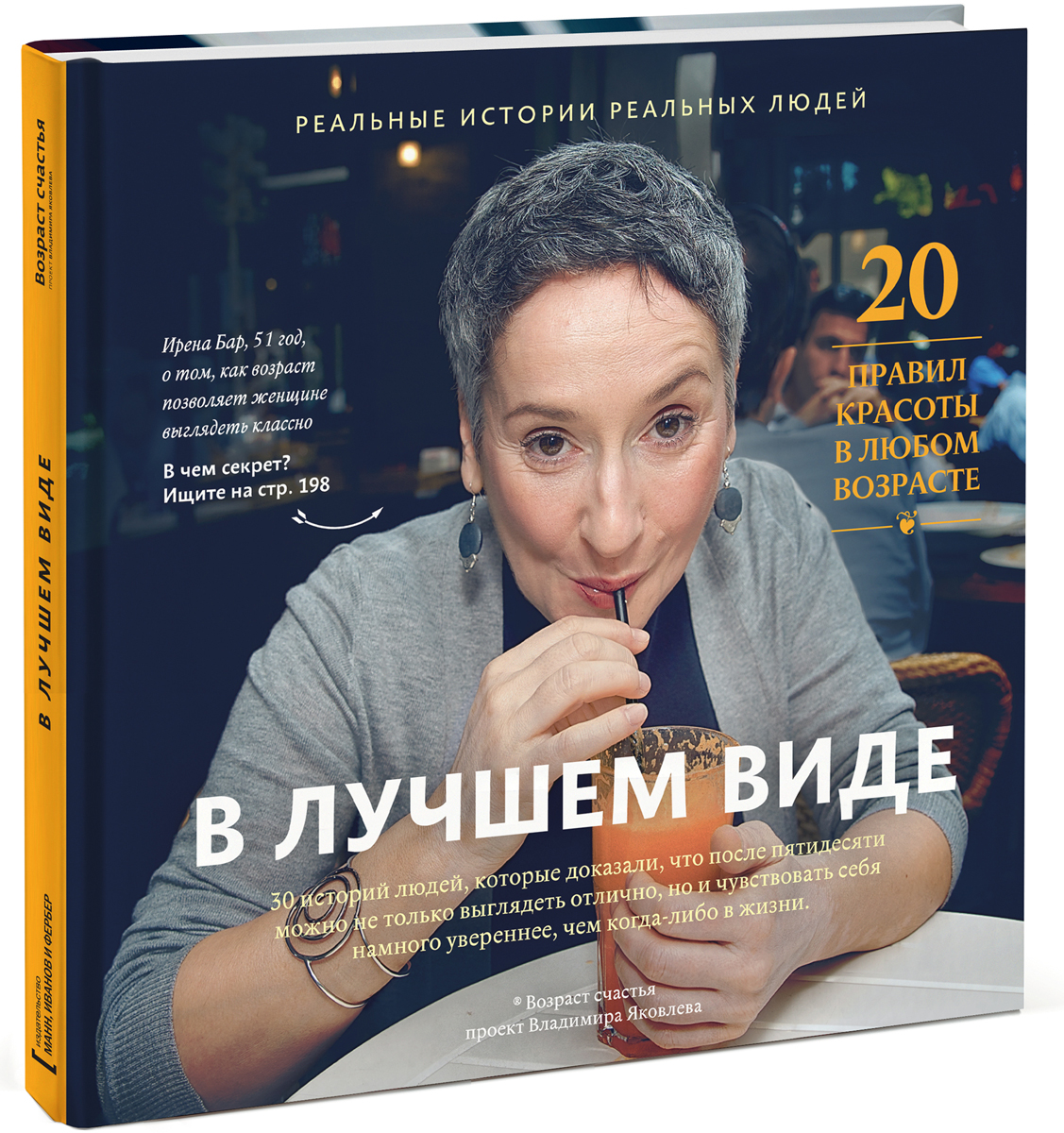 Владимир Яковлев В лучшем виде. 30 историй людей, которые доказали, что после пятидесяти можно не только выглядеть отлично, но и чувствовать себя намного увереннее, чем когда-либо в жизни