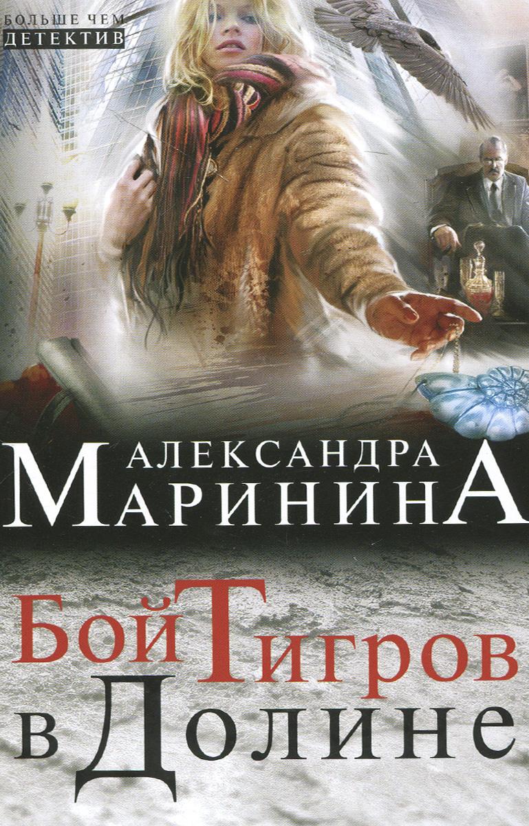 Александра Маринина Бой тигров в долине