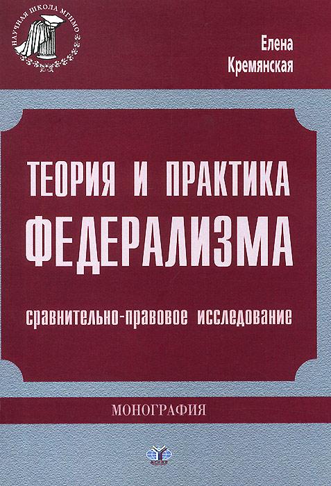 Теория и практика федерализма. Сравнительно-правовое исследование