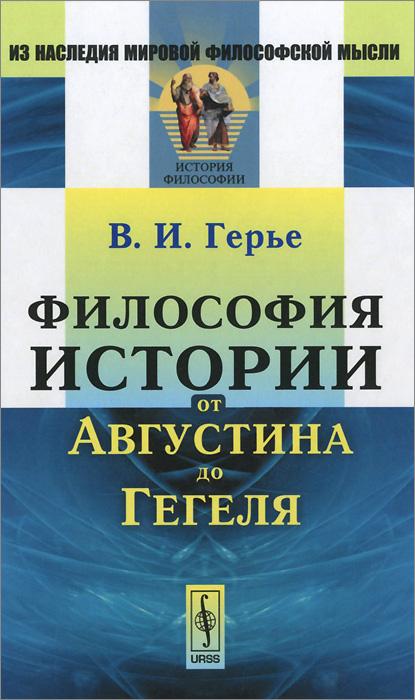 В. И. Герье Философия истории от Августина до Гегеля