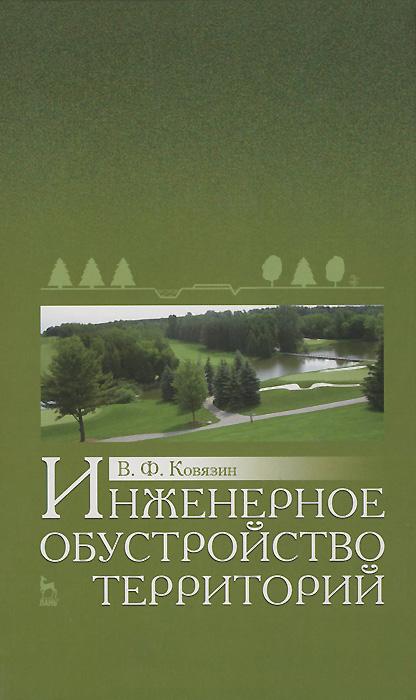 В. Ф. Ковязин Инженерное обустройство территорий. Учебное пособие