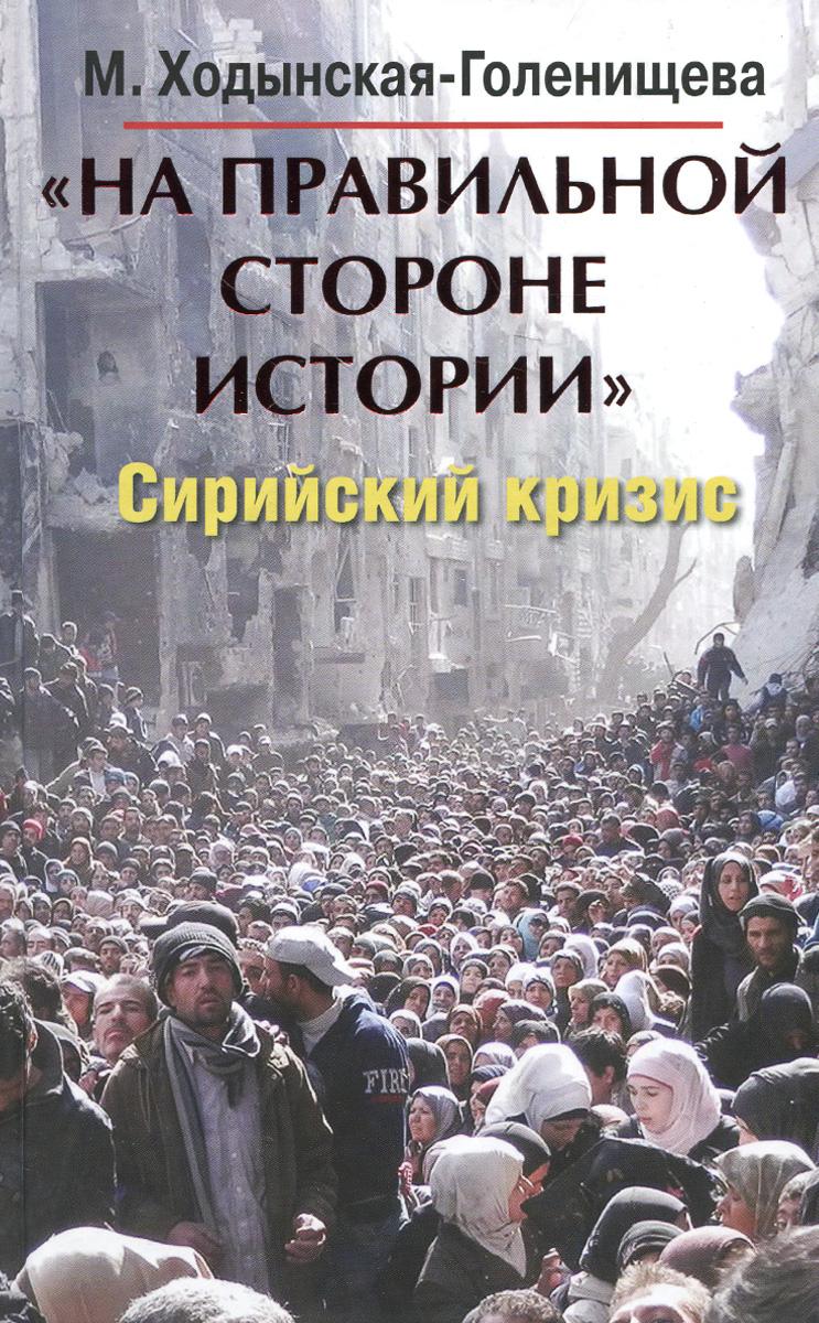 """М. Ходынская-Голенищева """"На правильной стороне истории"""". Сирийский кризис в контексте становления многополярного мироустройства"""
