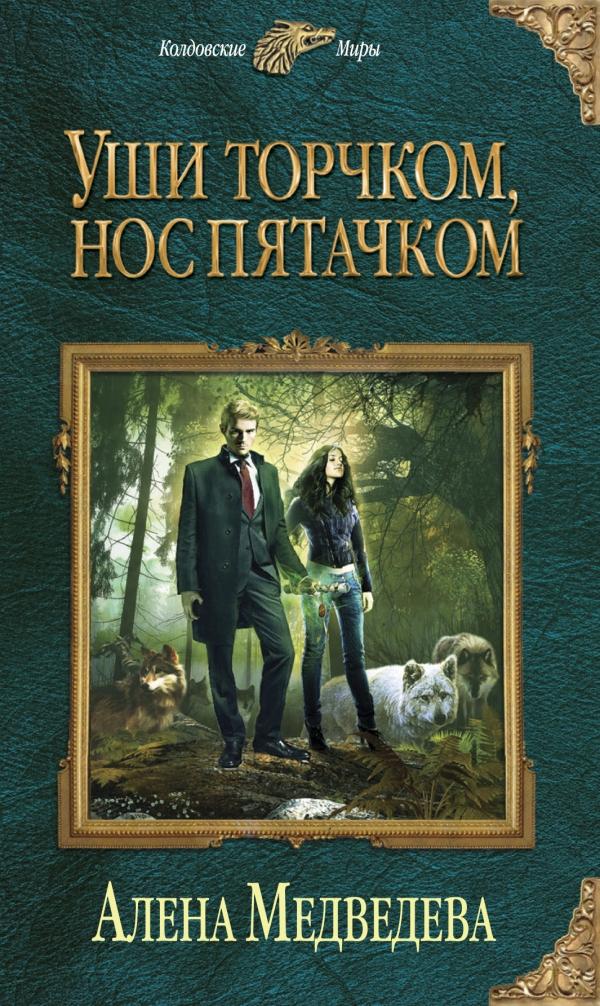 Алена Медведева Уши торчком, нос пятачком. Книга 1 светлана павлова принцесса рыцарь сила и власть книга 4