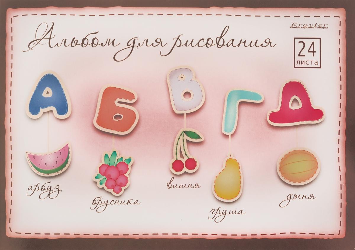 """Альбом для рисования Kroyter """"Азбука"""", 24 листа"""