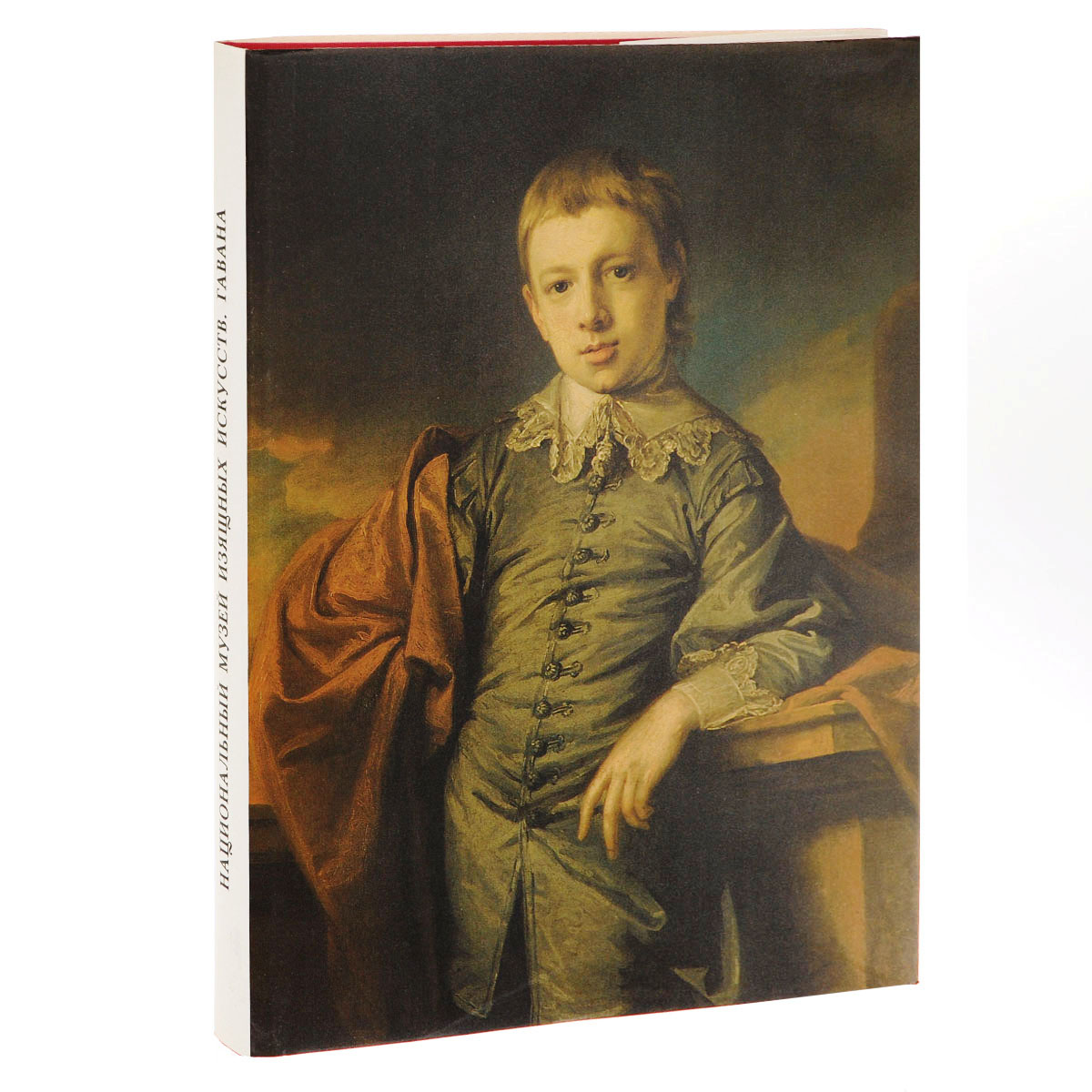 Мигель Луис Нуньес Гутьеррес Национальный музей изящных искусств. Гавана. Альбом