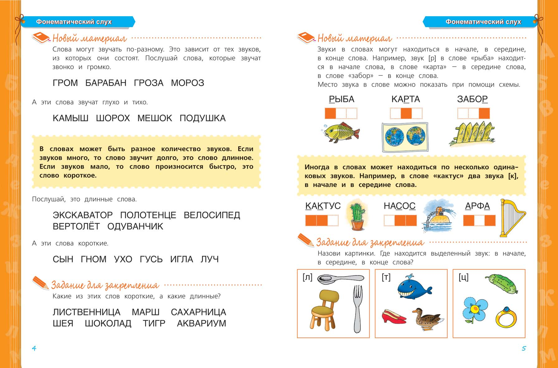 Обучение грамоте. Учебное пособие