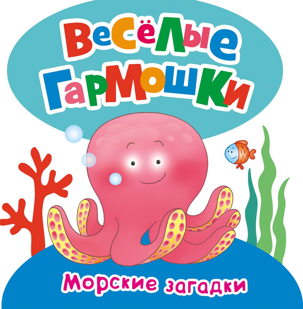 развивающие книжки Михаил Грозовский,Марина Дружинина,Наталия Волкова Морские загадки