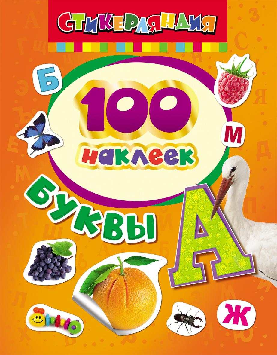 Книга 100 наклеек. Буквы