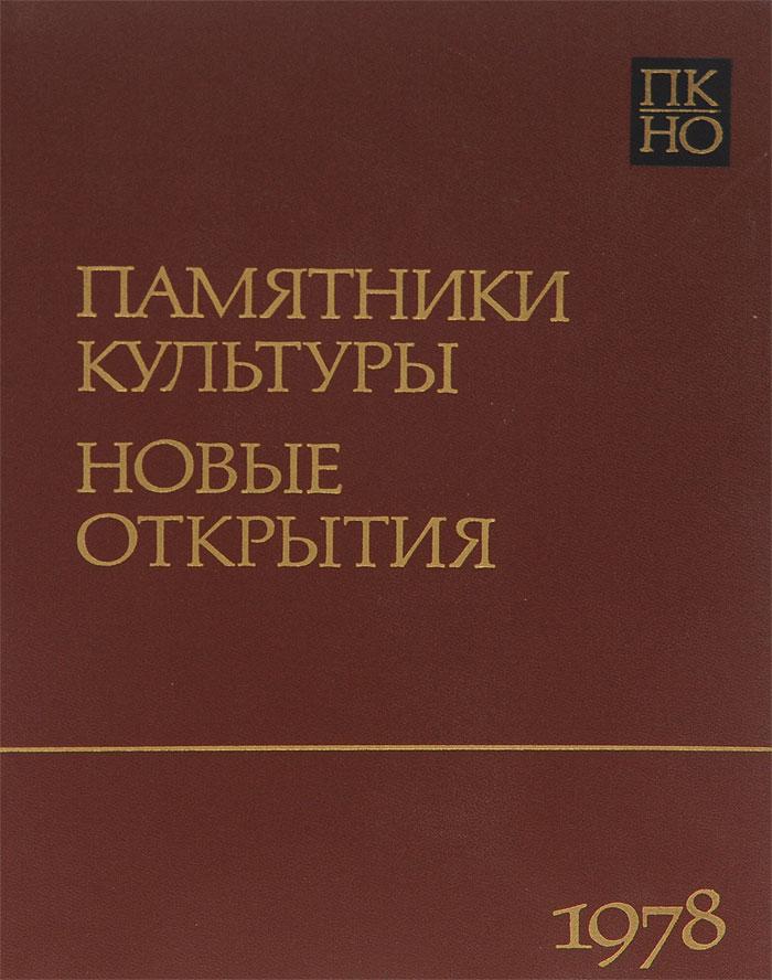 Памятники культуры. Новые открытия. Ежегодник 1978