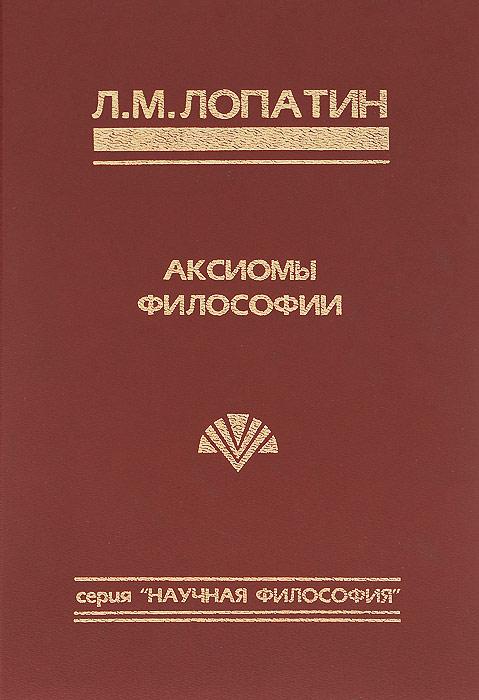 Л. М. Лопатин Аксиомы философии