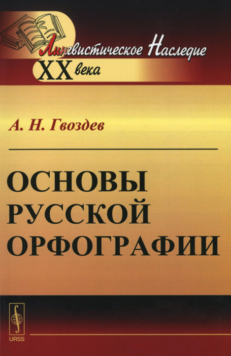 А. Н. Гвоздев Основы русской орфографии