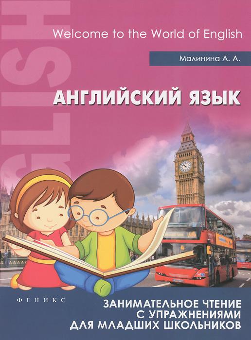 А. А. Малинина Английский язык. Занимательное чтение с упражнениями