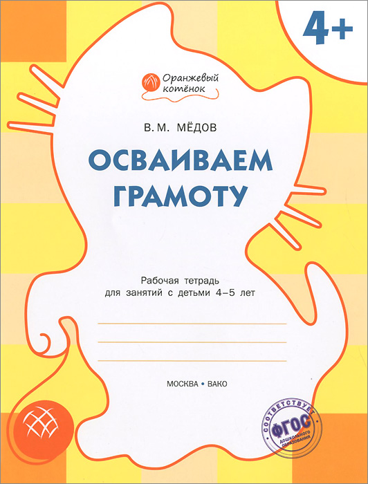В. М. Медов Осваиваем грамоту. Рабочая тетрадь для занятий с детьми 4-5 лет
