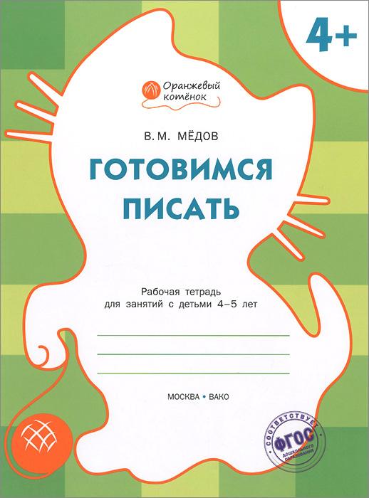 В. М. Медов Готовимся писать. Рабочая тетрадь для занятий с детьми 4-5 лет