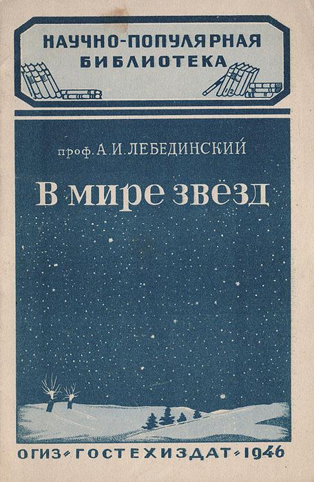 Лебединский А. И. В мире звезд