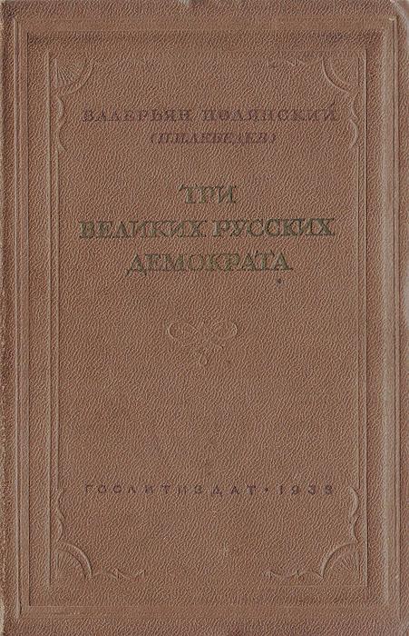 Валерьян Полянский (П. И. Лебедев) Три великих русских демократа