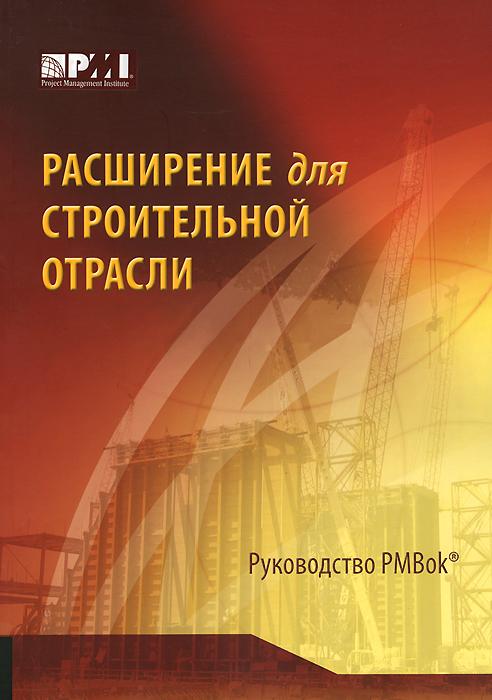Расширение для строительной отрасли. Руководство РМВок руководство к своду знаний по управлению проектами руководство рмвок