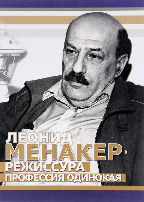 А. Варданян Леонид Менакер. Режиссура профессия одинокая