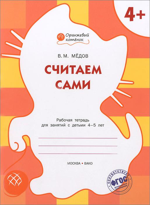 В. М. Мёдов Считаем сами. Рабочая тетрадь для занятий с детьми 4-5 лет