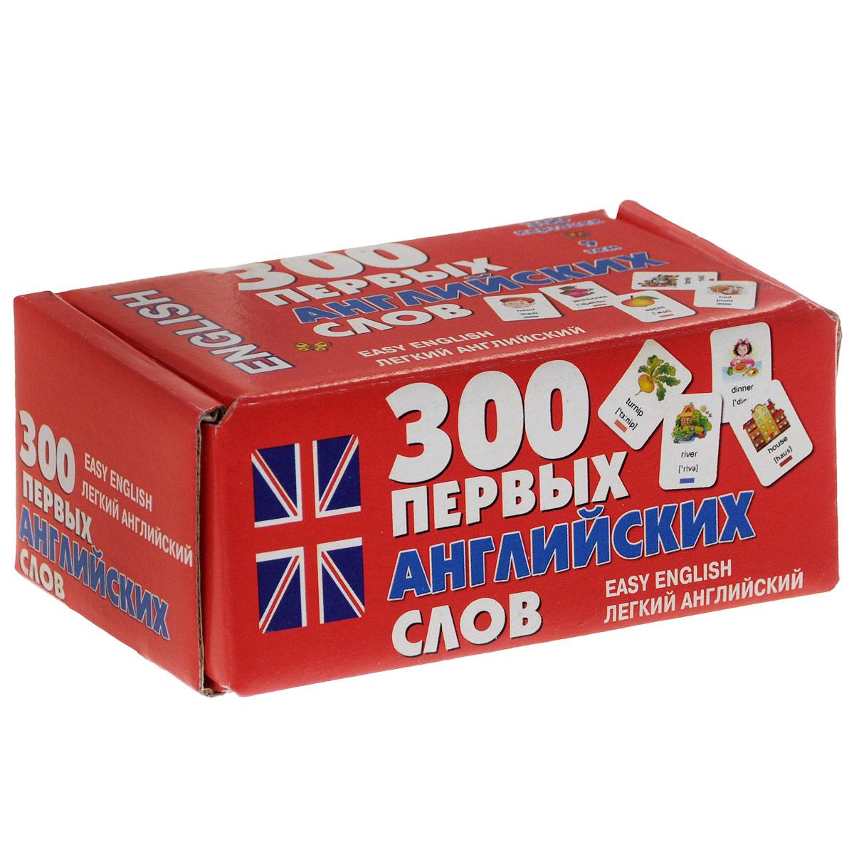 Фото - 300 первых английских слов (набор из 300 карточек) григорьева а и 100 первых английских слов природа набор карточек