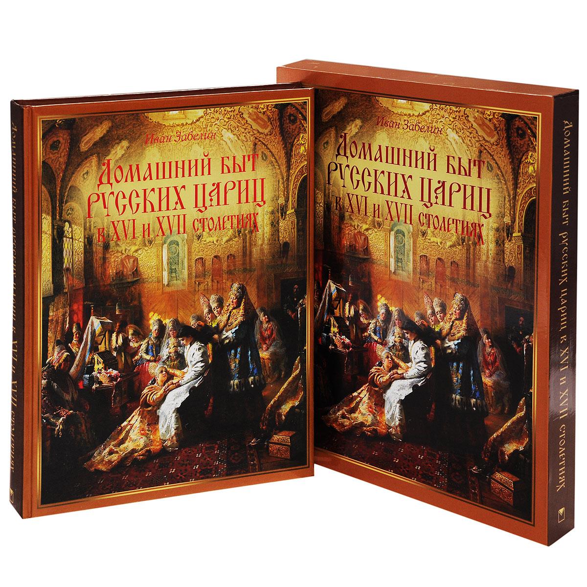 Иван Забелин Домашний быт русских цариц в XVI-XVII столетиях