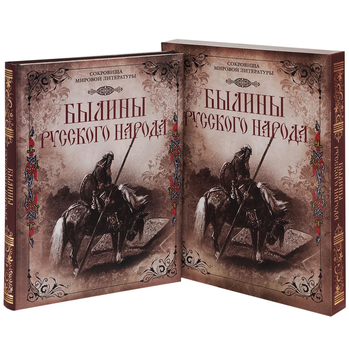 купить Былины русского народа (подарочное издание) онлайн