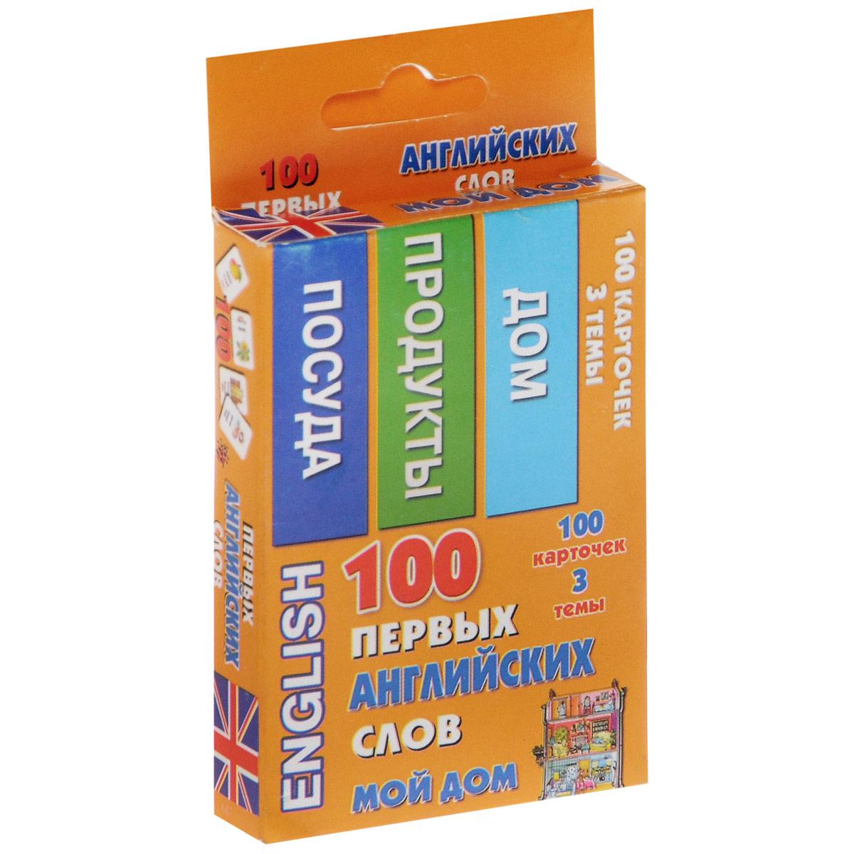 Фото - 100 первых английских слов. Мой дом (набор из 100 карточек) григорьева а и 100 первых английских слов природа набор карточек