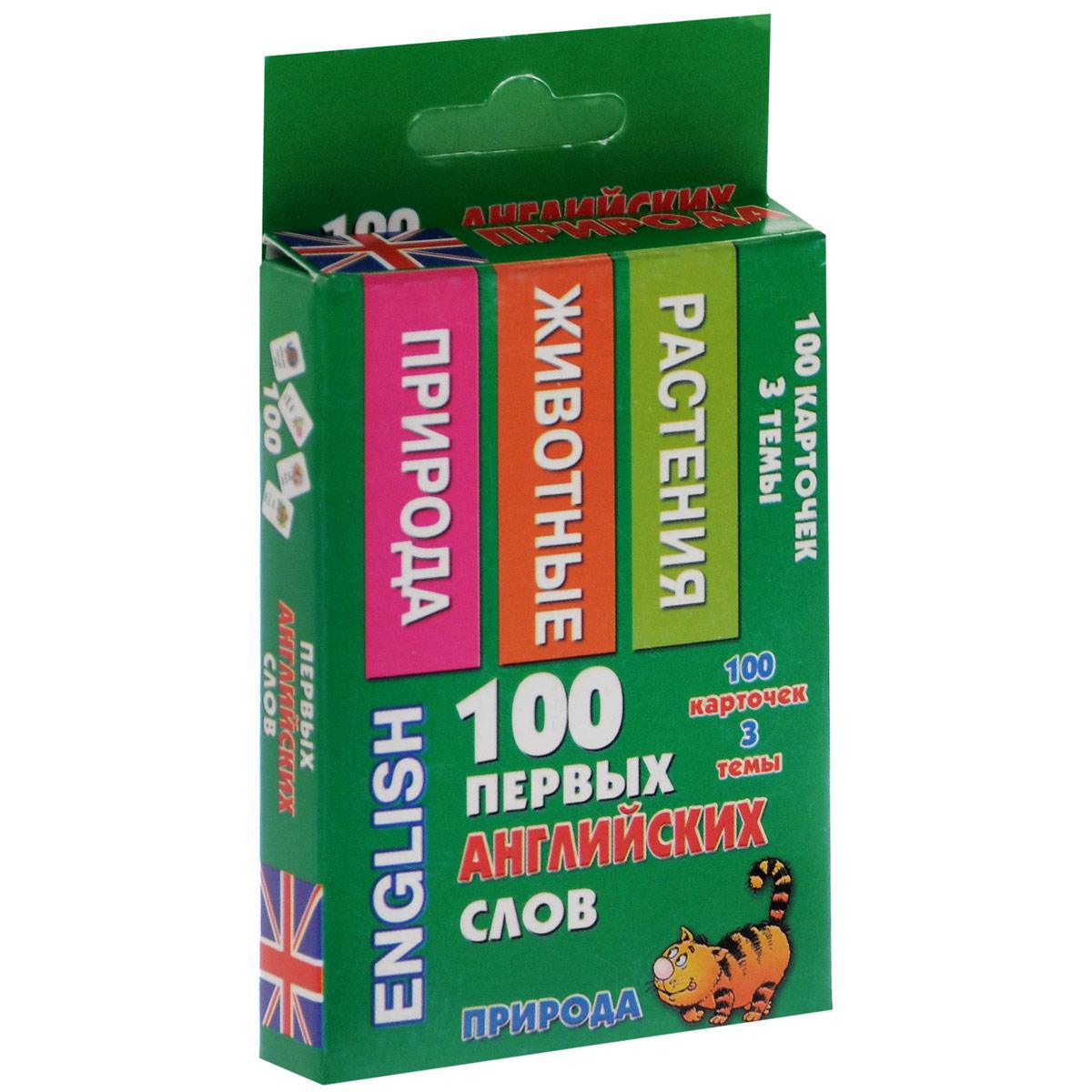 Фото - 100 первых английских слов. Природа (набор из 100 карточек) григорьева а и 100 первых английских слов природа набор карточек