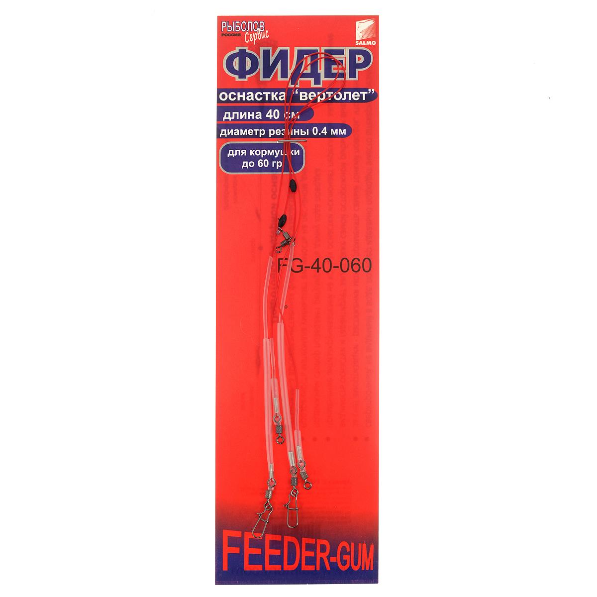 Оснастка фидерная Salmo Feeder-Gum, красная нить, 40 см, 2 штLJP6512-030Готовая к применению фидерная оснастка Salmo Feeder-Gum для ловли с кормушкой. Особенности оснастки: Сверхпрочный, не видимый в воде, полимер идеально подходит вместо штекерной резины. За счет растяжения можно применять самый тонкий поводок, что уменьшает видимость оснастки и гарантирует зацеп даже самой осторожной рыбы при вываживании. Применение антизакручивателей на концах оснастки исключает перехлесты, зацепы и спутывание. Подвижный стопор позволяет регулировать длину хода поводка. Установлена высококачественная фурнитура. Оснастка вертолет. Длина: 40 см. Диаметр резины: 0,4 мм. Для кормушки до 60 г. Рекомендуем!