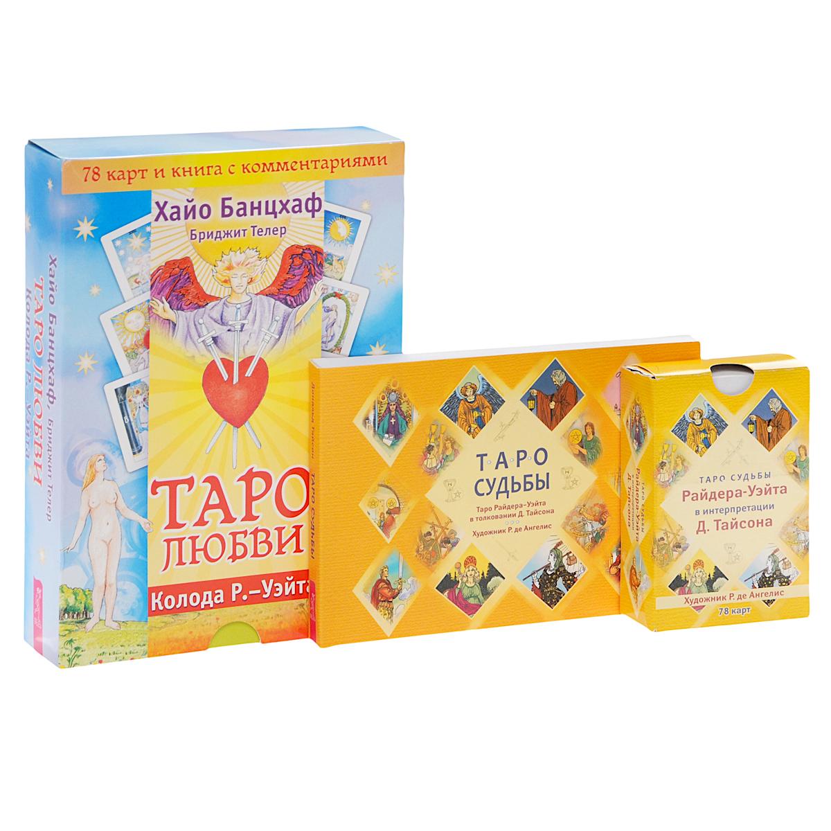 Таро любви (книга + набор из 78 карт). Таро судьбы. Таро судьбы (набор из 78 карт) (комплект)