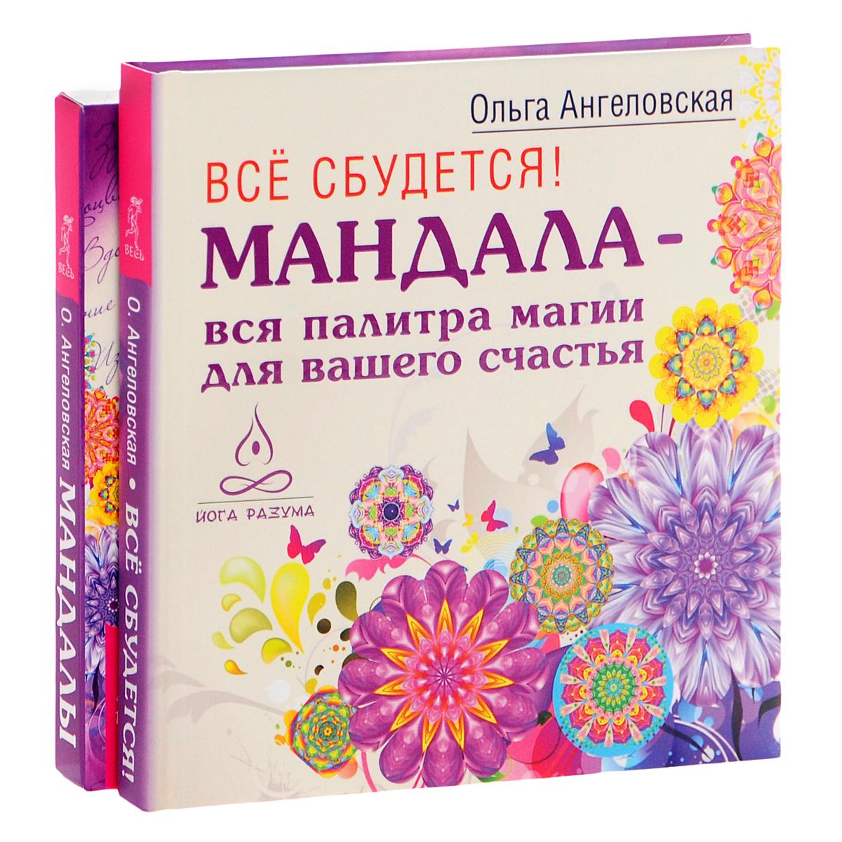 Фото - Ольга Ангеловская Мандалы (книга + карты) ангеловская о мандалы которые дарят счастье 43 карты контуры мандал для вашего магического творчества