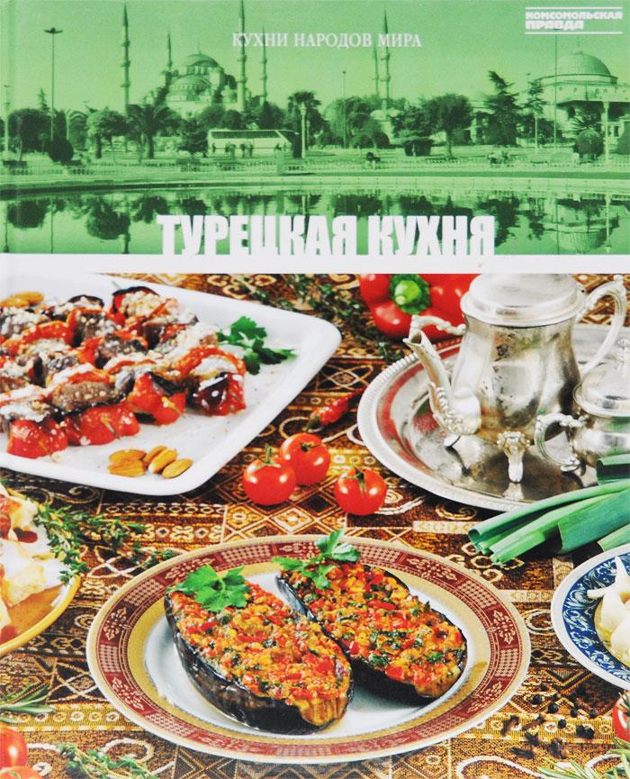 М. Распутина Турецкая кухня. Том 16