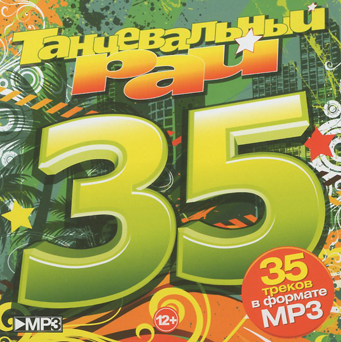 Royksopp,Kadebostany,Армин Ван Бюрен,Mr. Probz,Lost Frequencies,Swanky Tunes,Parra For Cuva,Timmy Trumpet,Hardwell,Yolanda Be Cool Танцевальный рай 35 (mp3) klaas рэй нокс scotty norda танцевальный рай disco remix 16 17 mp3