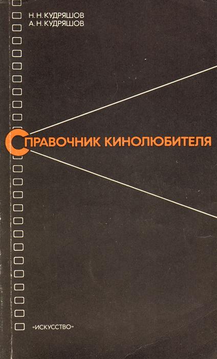 Н. Н. Кудряшов, А. Н. Кудряшов Справочник кинолюбителя недорого