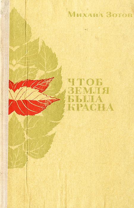 Михаил Зотов Чтоб земля была красна